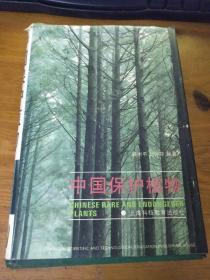 中国保护植物(精装本 正版现货)