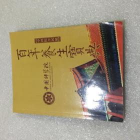 百年养生(中国科学院)