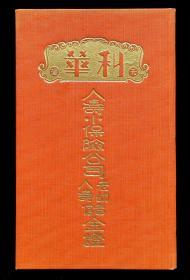 民国利华保险部人寿小保险储金证3