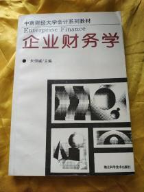 中南财经大学会计系列教材企业财务学