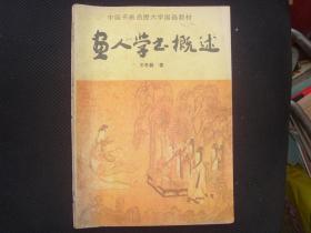 中国书画函授大学国画教材-画人学书概述