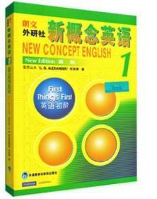 新概念英语英语1入门自学零基础书籍