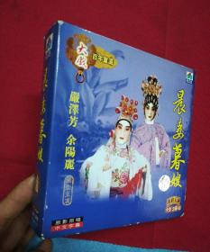 VCD:晨妻暮嫂--粤剧大典-3碟装严泽芳,余阳丽,主演