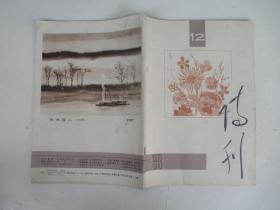 诗刊 1993 12