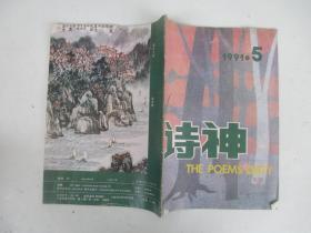 诗神1991 5