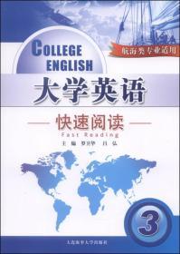 大学英语快速阅读 3 罗卫华 品弘 大连海事大学出版社 9787563227556