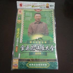 现代礼仪专家 金正昆讲座大全(金装版)DVD六张
