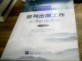 报刊出版工作法律法规选编(上下册)