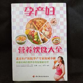 汉竹·亲亲乐读系列:孕产妇营养饮食大全