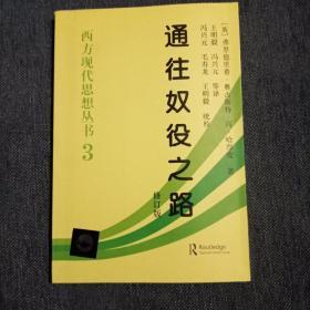 西方現代思想叢書3通往奴役之路修訂版