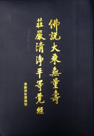 佛说大乘无量寿庄严清净平等觉经(汉语拼音读诵版)