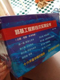 路基工程新技术实用全书(公路、铁路、机场场道)全五册