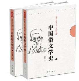 中国俗文学史-上.下册:民国大学经典