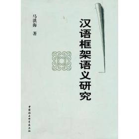 汉语框架语义研究