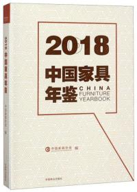 2018中国家具年鉴