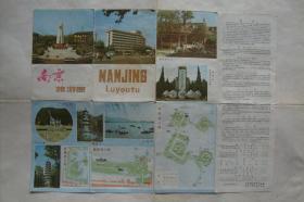 南京  旅游图