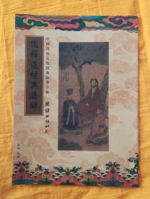 《儒释道经典语录》中国传统文化经典临摹字贴/抄经本手抄本