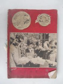 山东教育 1956、1957年 4本合售