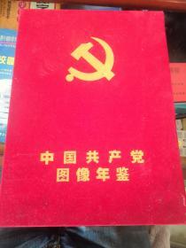 伟大的旗帜――中国共产党图像年鉴【15碟DVD+书1本