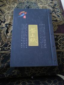盘山县邮票册