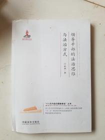"""""""十八大与法制国家建设""""丛书:领导干部的法治思维与法治方式"""