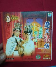 VCD:粤剧大典:楚天情侣( 全剧3碟装): 冯刚毅 黎小玉主演