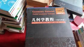 数学统计学系列:几何学教程(立体几何卷)