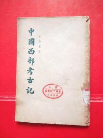 中国西部考古记 1955年 1版1印 馆藏