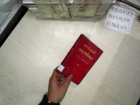 毛泽东选集 第三卷下 泰文版红胶装 (01)