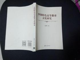 中国特色高等教育文化研究