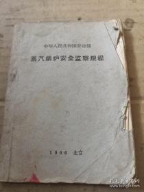 《中华人民共和国劳动部蒸汽锅炉安全监察规程》