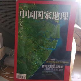 中国国家地理,2014年6