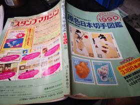 买满就送 1990年版 原色日本切手图鉴