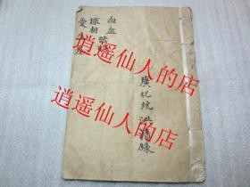 血盆 原相 受生法忏 手抄本  售复印件
