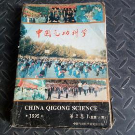中国气功科学【1995全年】私人装订