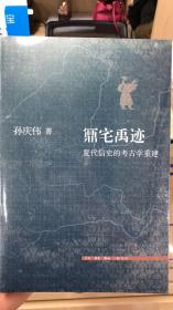 全新正版 鼎宅禹迹 夏代信使的考古学重建 孙庆伟 三联书店
