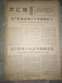 文汇报(合订本)(1967年7月份)【货号110】