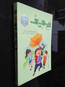 王巨成校园小说系列:一百二的飞翔