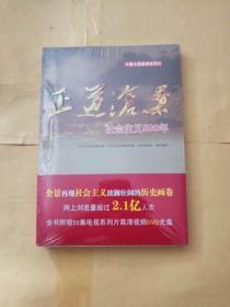正道沧桑 : 社会主义500年 全新未拆封【附三张光盘】
