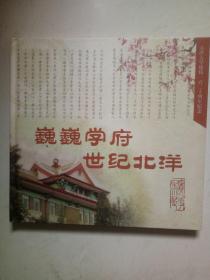 天津大學建校一百二十周年紀念冊、巍巍學府世紀洋,北洋大學郵票