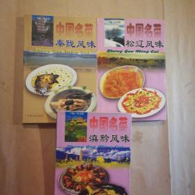 中国名菜系列丛书 3本合售