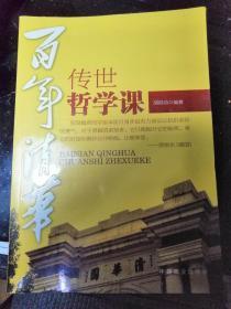百年清华:传世哲学课