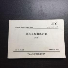 公路工程概算定额(上下JTG\T B06-01-2007)/中华人民共和国行业推荐性标准