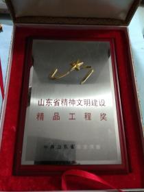 木质摆件---第八届山东省精神文明建设精品工程奖  赠礼品盒  实拍实录  现货