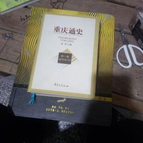 重庆通史:第三卷近代史(上下册)(全二册)