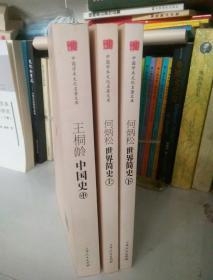 中国学术文化名著文库・中国史上中下