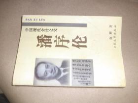 中国现代会计之父——潘序伦