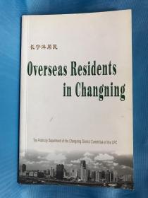 长宁洋居民 Changning Ocean residents