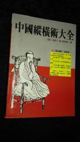 中国纵横术大全:《长短经》白话版【一版一印】