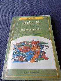 高级中学英语《阅读训练》第一册(上)C4